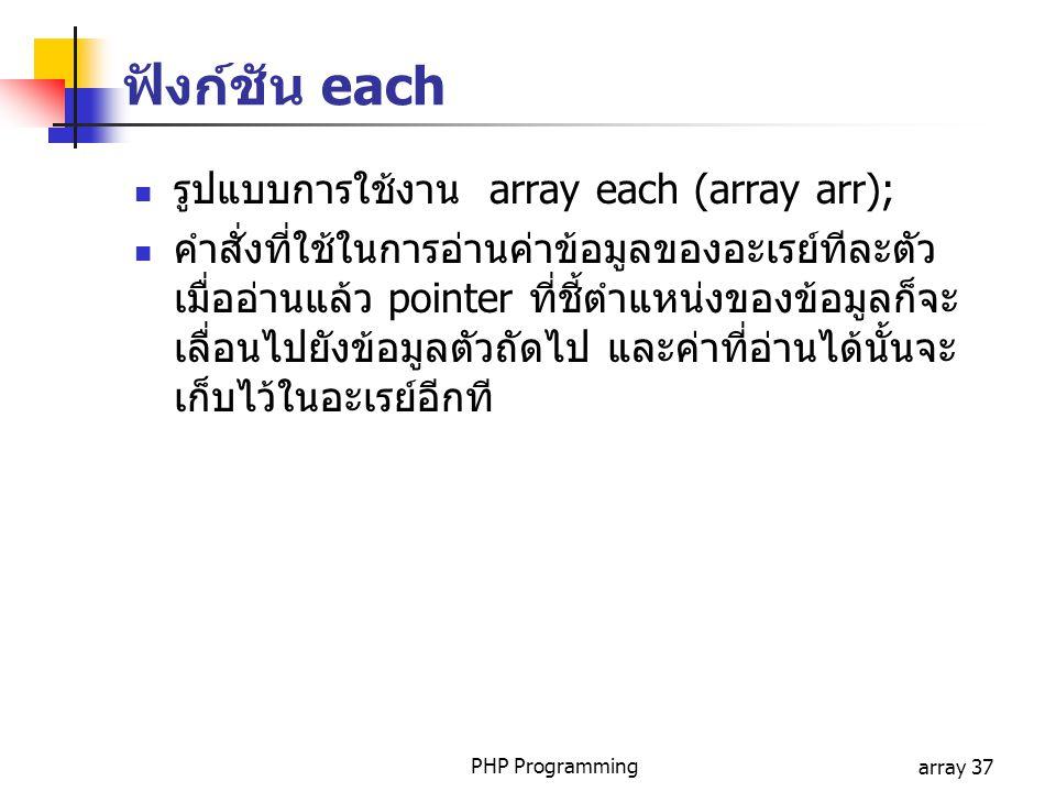 ฟังก์ชัน each รูปแบบการใช้งาน array each (array arr);