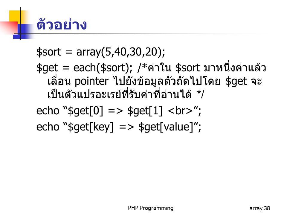 ตัวอย่าง $sort = array(5,40,30,20);