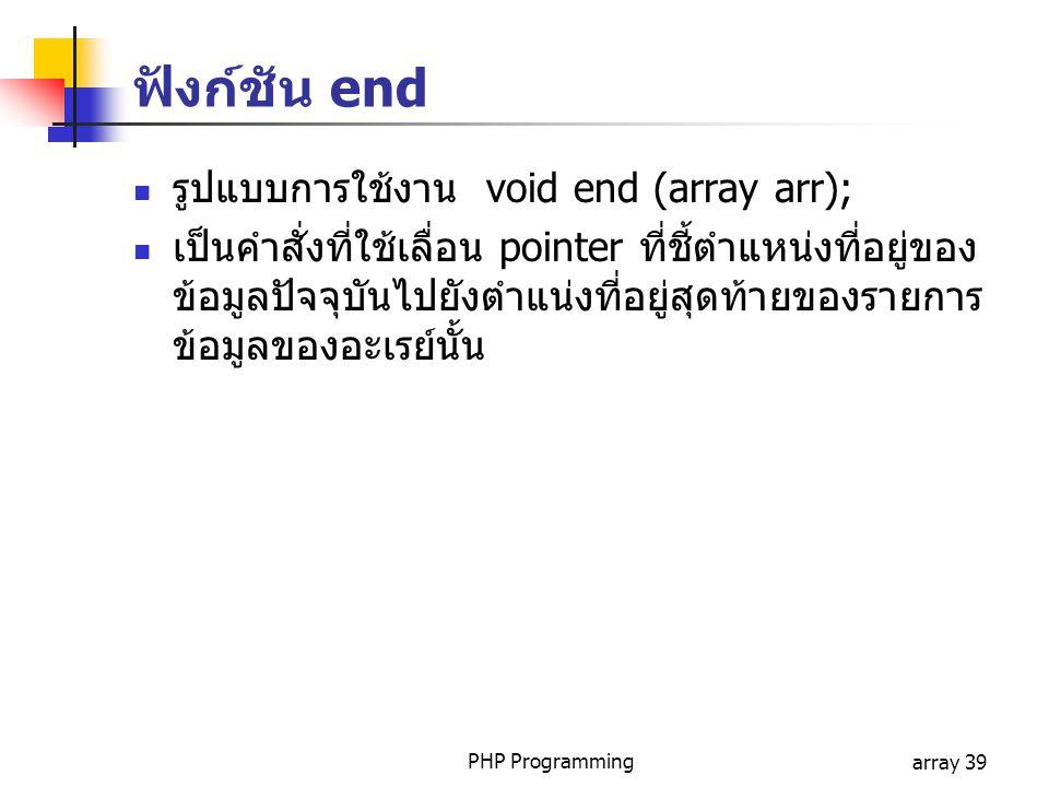ฟังก์ชัน end รูปแบบการใช้งาน void end (array arr);
