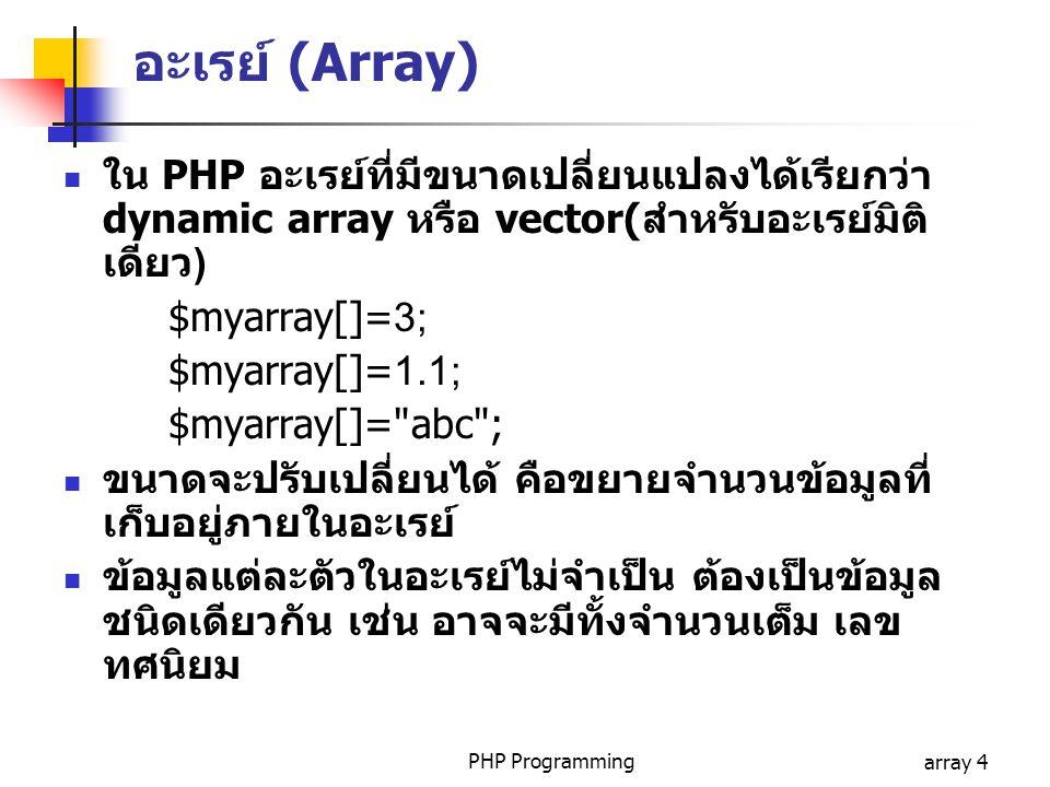 อะเรย์ (Array) ใน PHP อะเรย์ที่มีขนาดเปลี่ยนแปลงได้เรียกว่า dynamic array หรือ vector(สำหรับอะเรย์มิติเดียว)