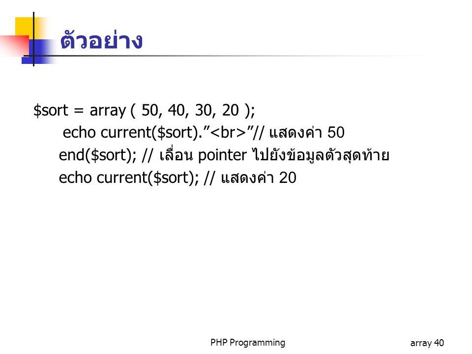 ตัวอย่าง $sort = array ( 50, 40, 30, 20 );