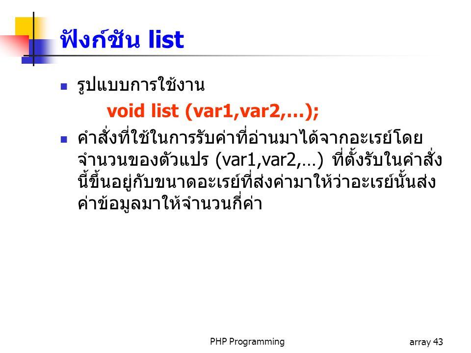 ฟังก์ชัน list รูปแบบการใช้งาน void list (var1,var2,…);