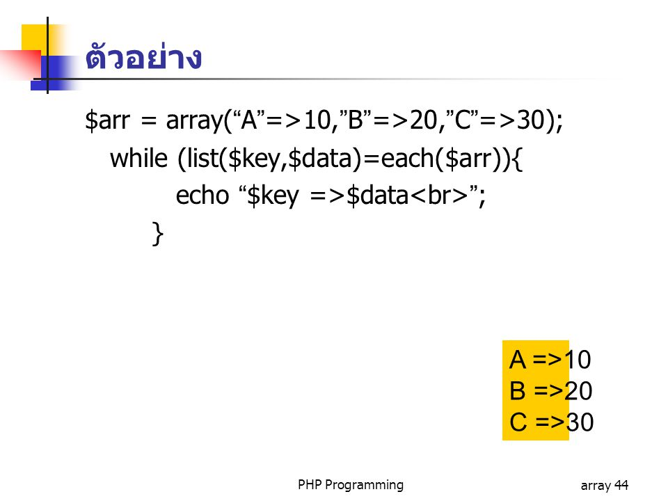 ตัวอย่าง $arr = array( A =>10, B =>20, C =>30);
