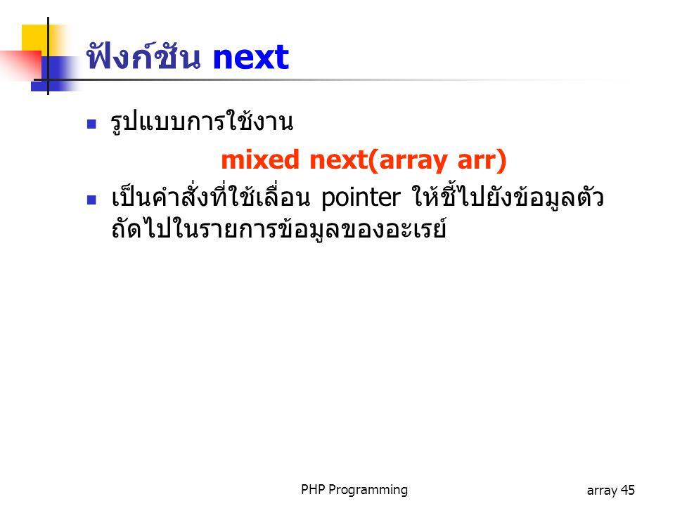 ฟังก์ชัน next รูปแบบการใช้งาน mixed next(array arr)