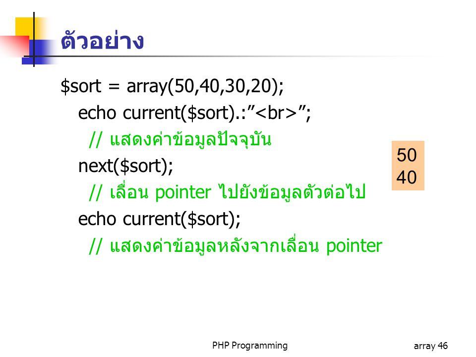 ตัวอย่าง $sort = array(50,40,30,20);
