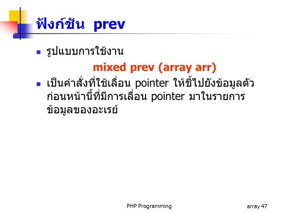 ฟังก์ชัน prev รูปแบบการใช้งาน mixed prev (array arr)