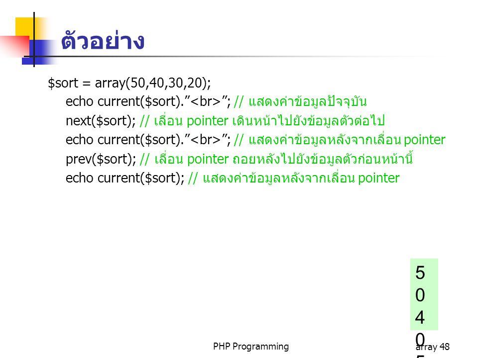 ตัวอย่าง 50 40 $sort = array(50,40,30,20);