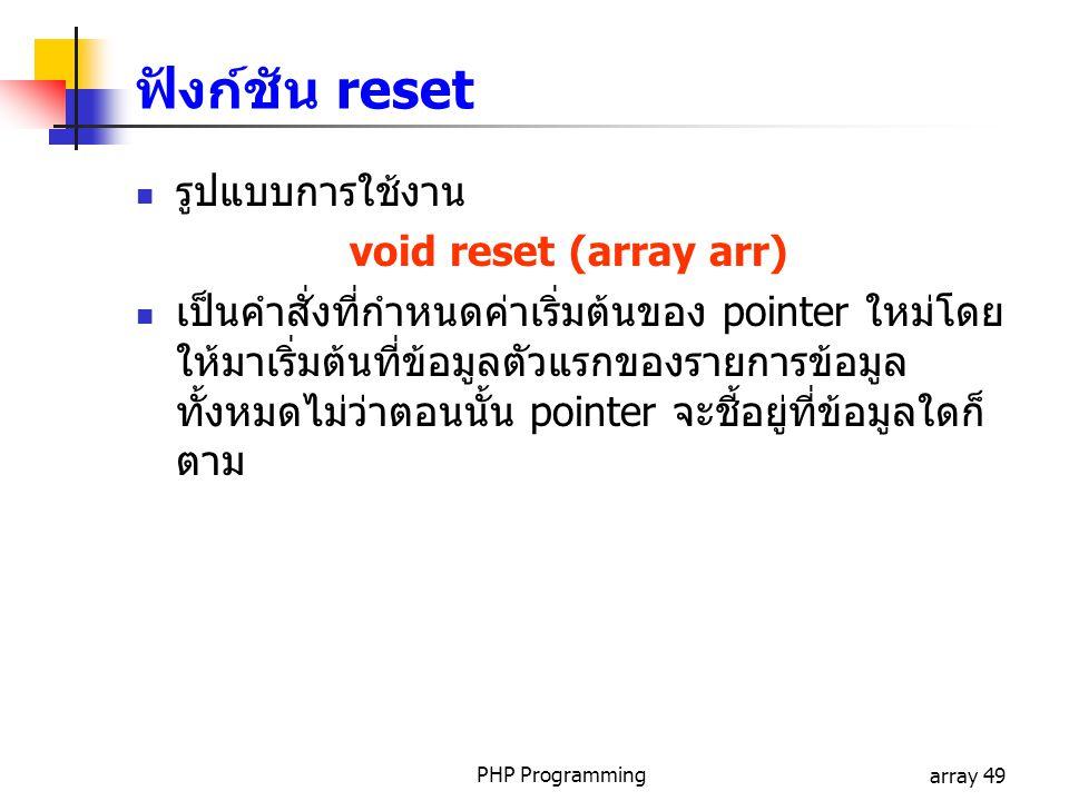 ฟังก์ชัน reset รูปแบบการใช้งาน void reset (array arr)