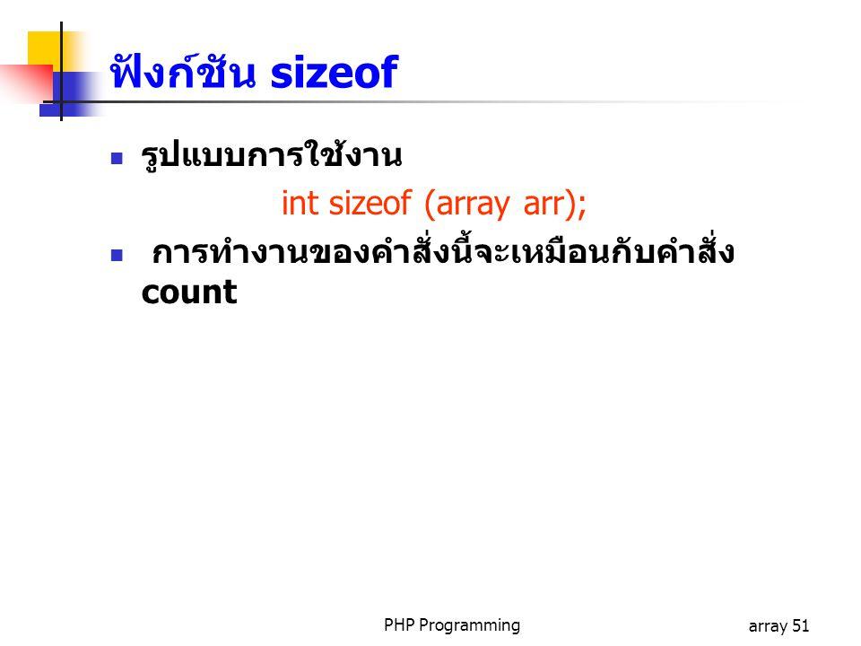 ฟังก์ชัน sizeof รูปแบบการใช้งาน int sizeof (array arr);