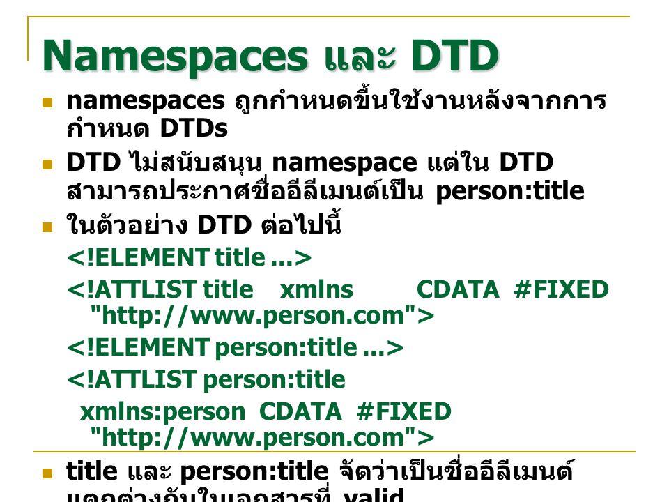 Namespaces และ DTD namespaces ถูกกำหนดขี้นใช้งานหลังจากการกำหนด DTDs