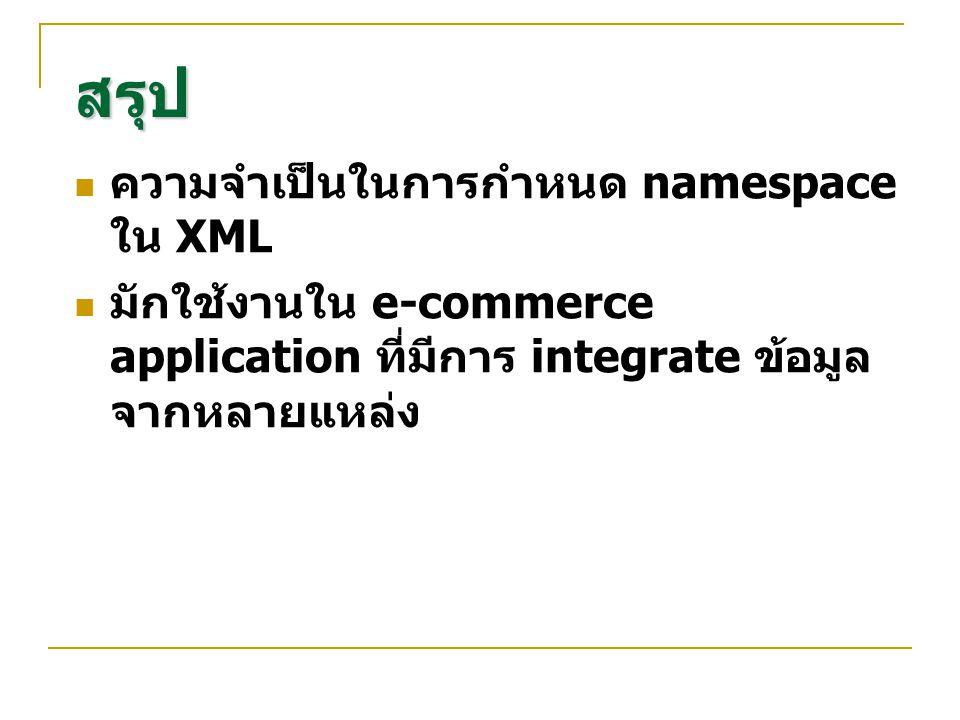สรุป ความจำเป็นในการกำหนด namespace ใน XML