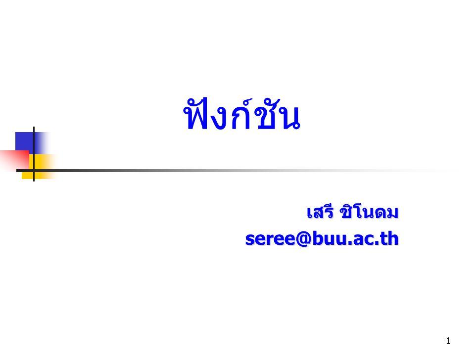 เสรี ชิโนดม seree@buu.ac.th