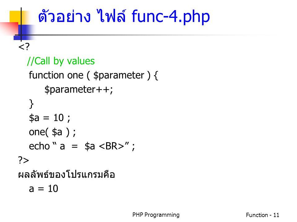 ตัวอย่าง ไฟล์ func-4.php