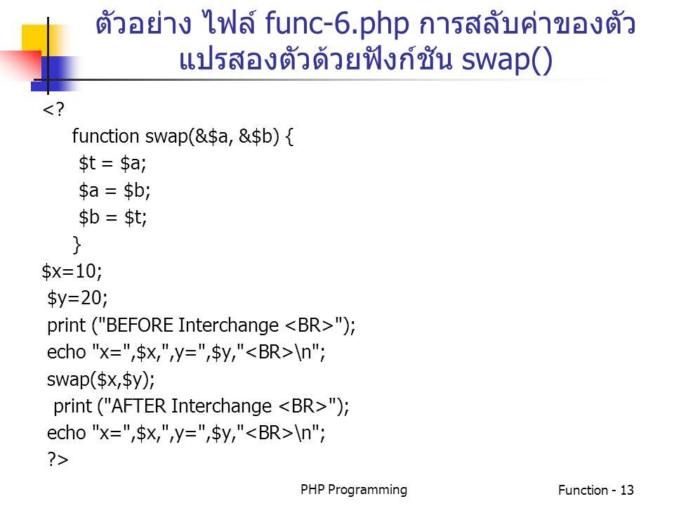 ตัวอย่าง ไฟล์ func-6.php การสลับค่าของตัวแปรสองตัวด้วยฟังก์ชัน swap()
