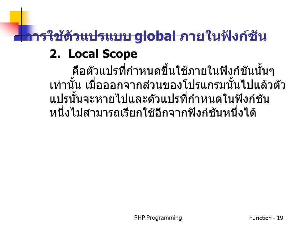 การใช้ตัวแปรแบบ global ภายในฟังก์ชัน