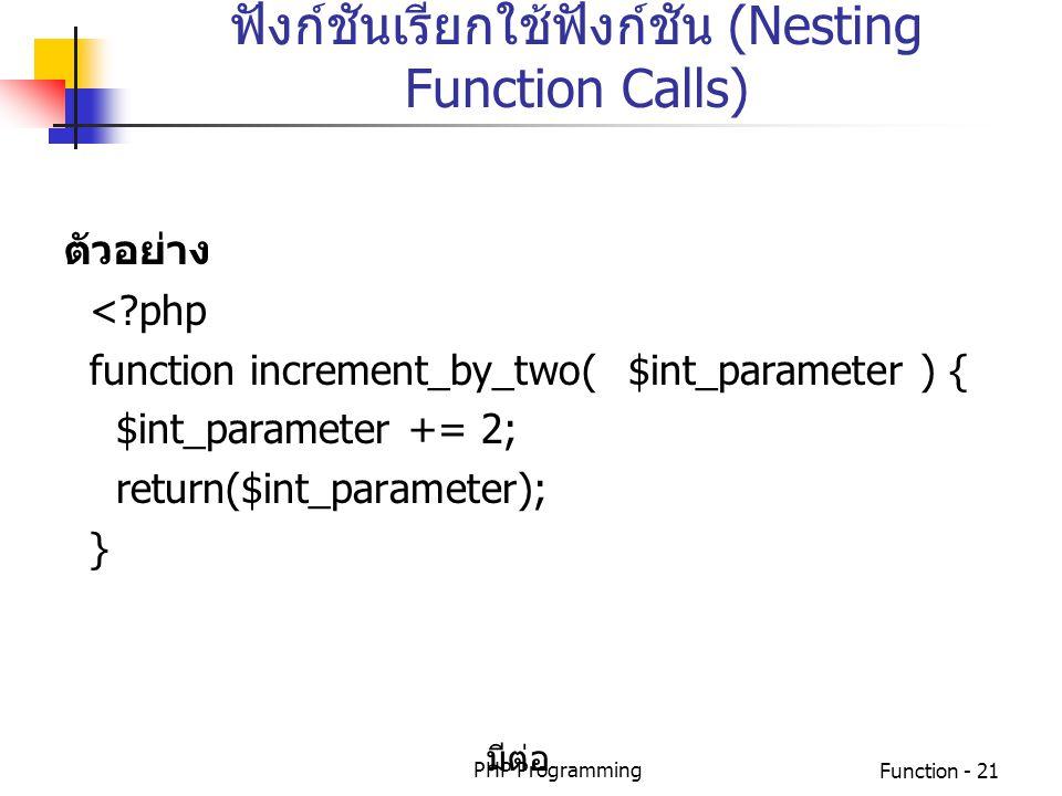 ฟังก์ชันเรียกใช้ฟังก์ชัน (Nesting Function Calls)