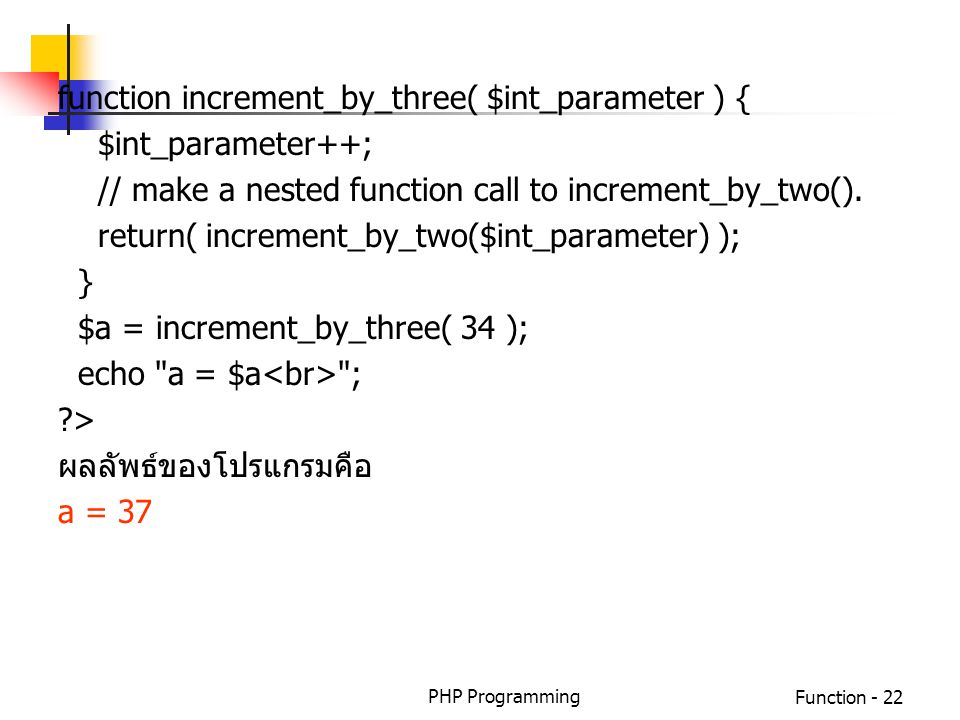 function increment_by_three( $int_parameter ) { $int_parameter++;