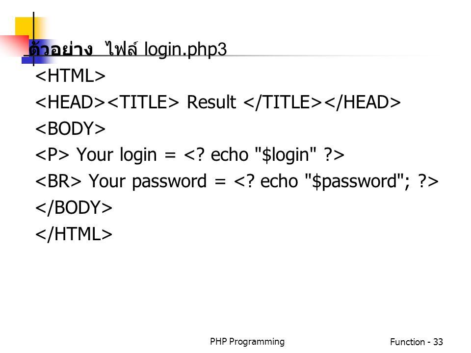 ตัวอย่าง ไฟล์ login.php3 <HTML>