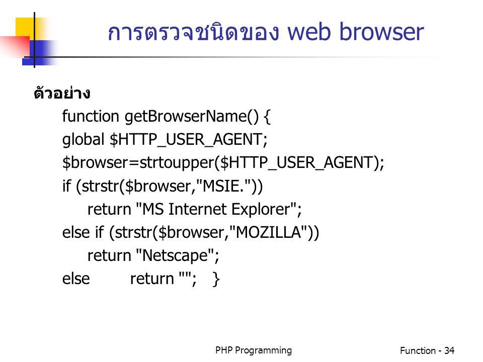 การตรวจชนิดของ web browser