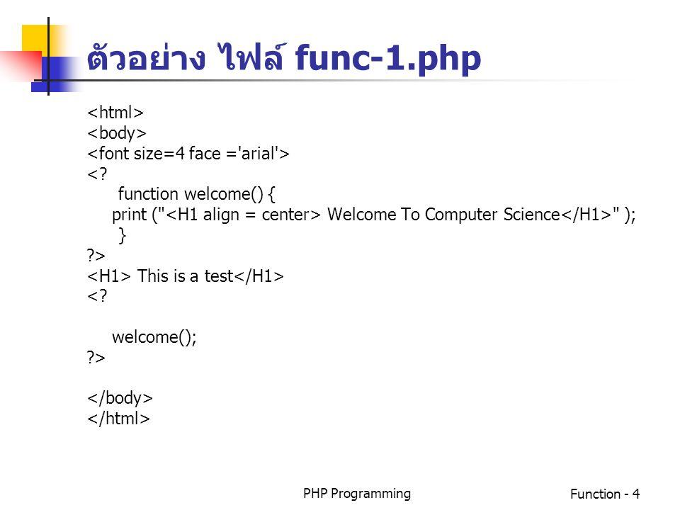 ตัวอย่าง ไฟล์ func-1.php