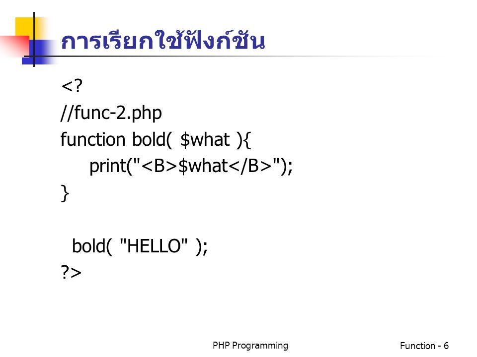 การเรียกใช้ฟังก์ชัน < //func-2.php function bold( $what ){