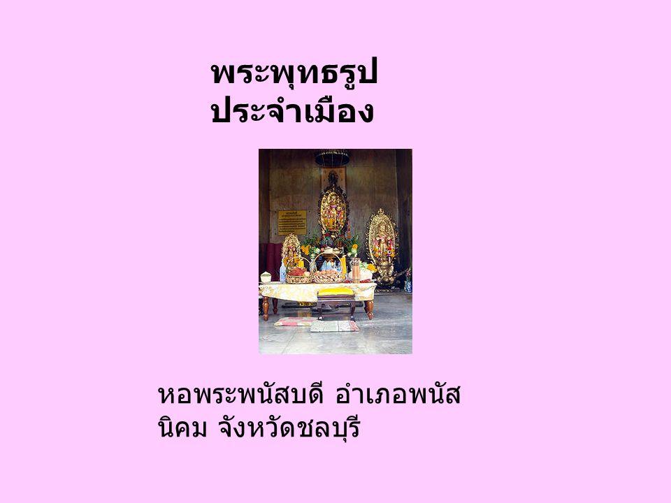 พระพุทธรูปประจำเมือง