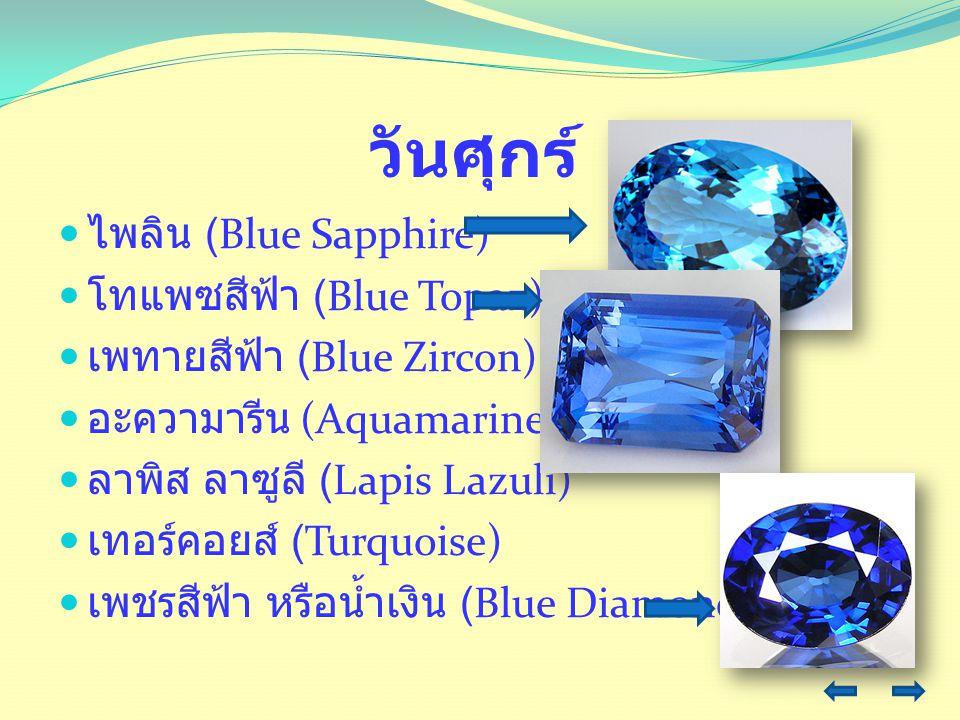 วันศุกร์ ไพลิน (Blue Sapphire) โทแพซสีฟ้า (Blue Topaz)