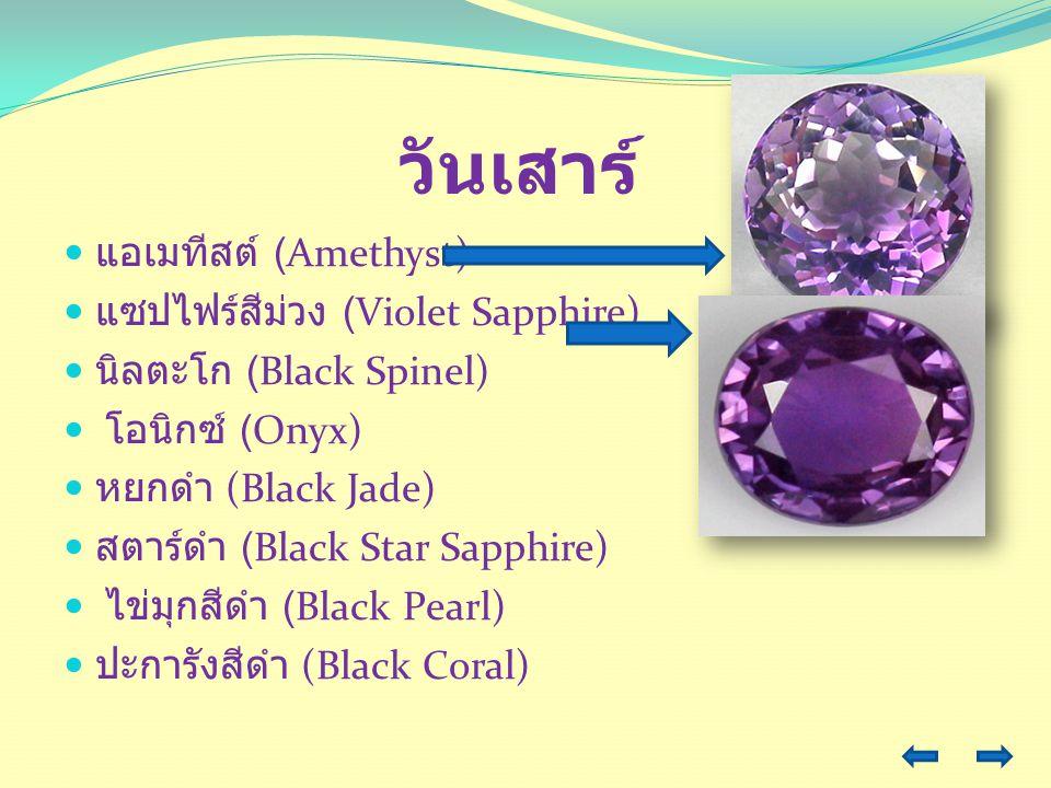 วันเสาร์ แอเมทีสต์ (Amethyst) แซปไฟร์สีม่วง (Violet Sapphire)