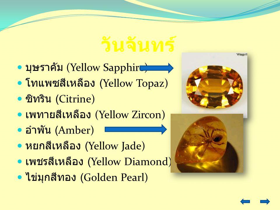 วันจันทร์ บุษราคัม (Yellow Sapphire) โทแพซสีเหลือง (Yellow Topaz)
