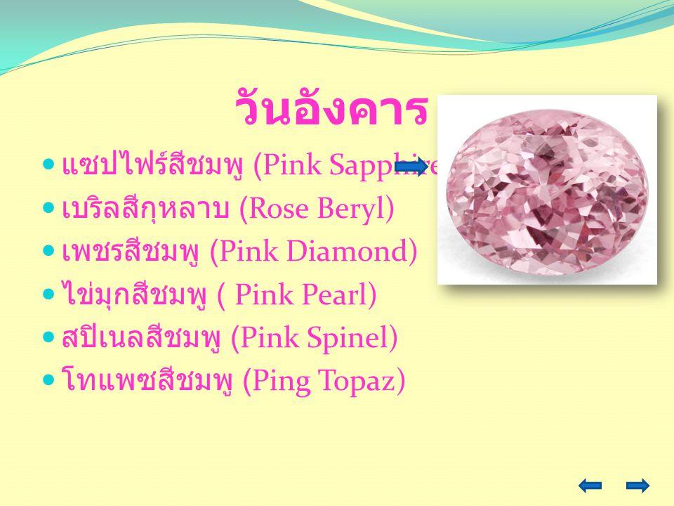 วันอังคาร แซปไฟร์สีชมพู (Pink Sapphire) เบริลสีกุหลาบ (Rose Beryl)