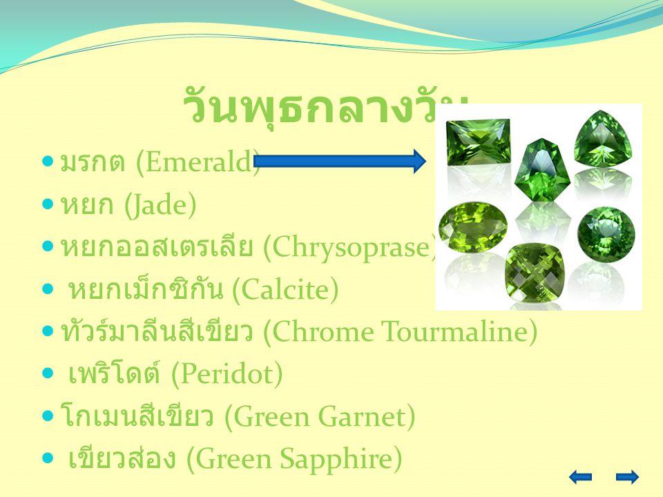 วันพุธกลางวัน มรกต (Emerald) หยก (Jade) หยกออสเตรเลีย (Chrysoprase)