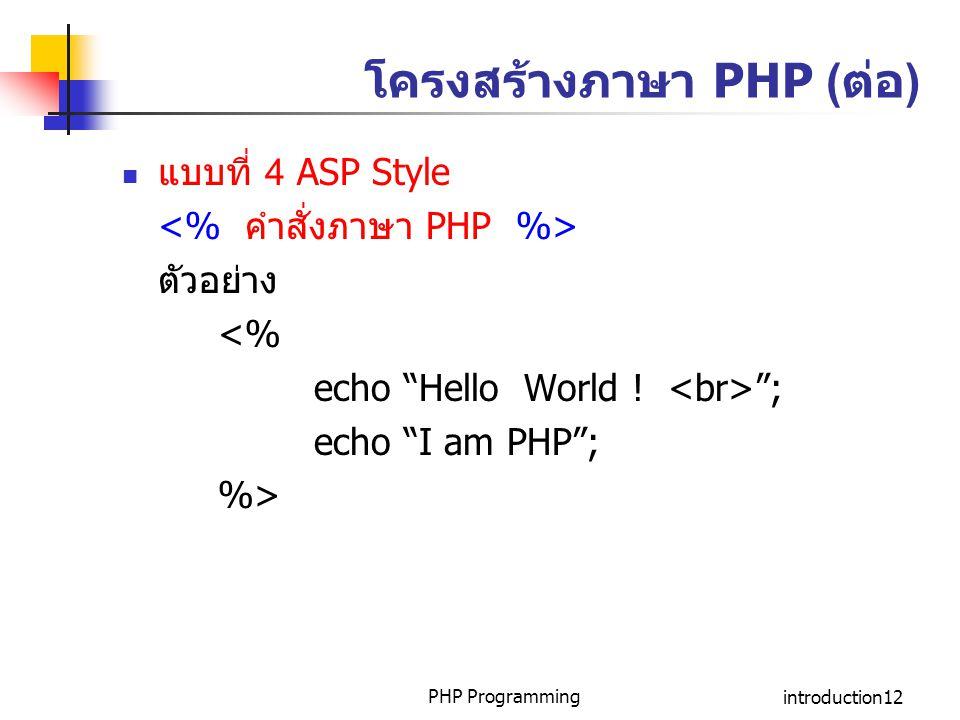 โครงสร้างภาษา PHP (ต่อ)