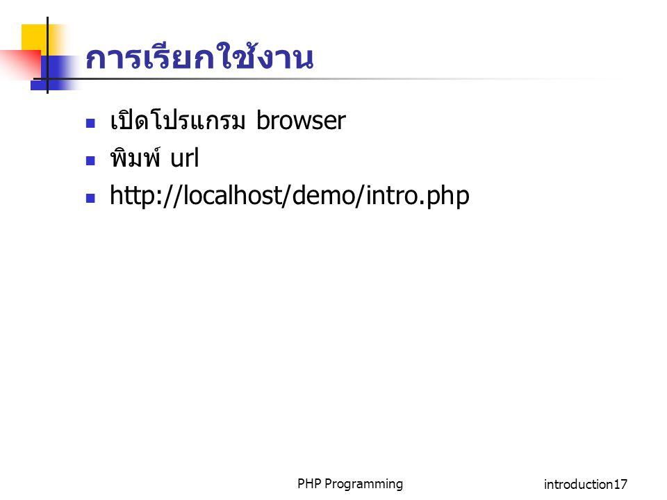 การเรียกใช้งาน เปิดโปรแกรม browser พิมพ์ url