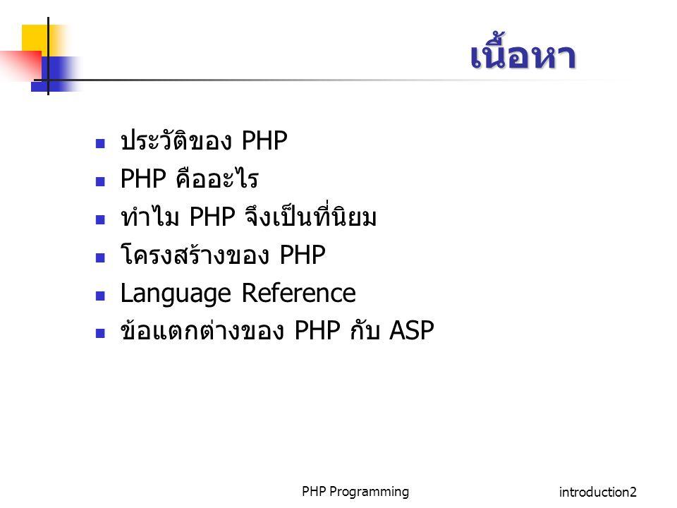 เนื้อหา ประวัติของ PHP PHP คืออะไร ทำไม PHP จึงเป็นที่นิยม