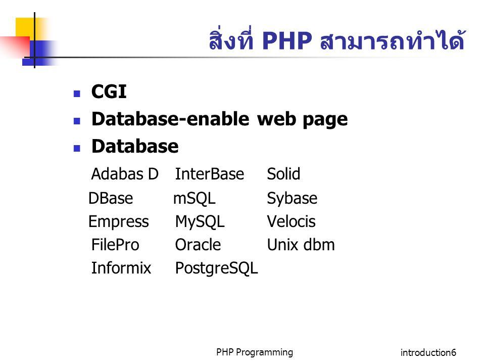 สิ่งที่ PHP สามารถทำได้้