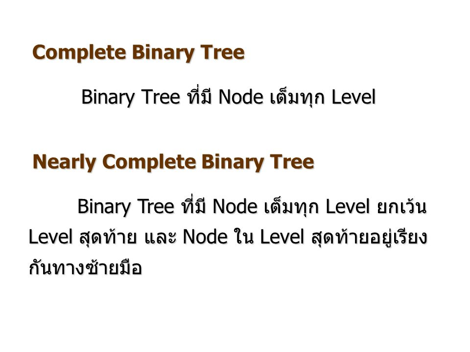 Complete Binary Tree Binary Tree ที่มี Node เต็มทุก Level. Nearly Complete Binary Tree.