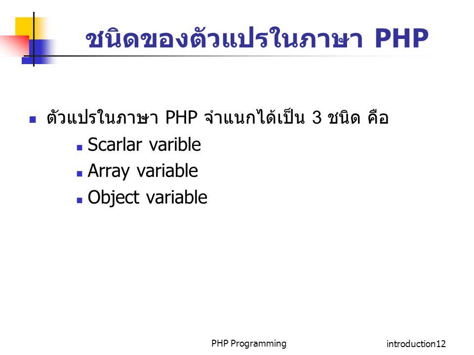 ชนิดของตัวแปรในภาษา PHP