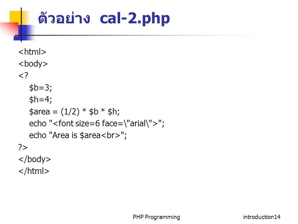 ตัวอย่าง cal-2.php <html> <body> < $b=3; $h=4;