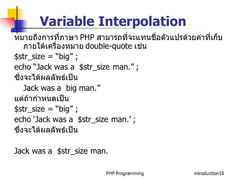 Variable Interpolation