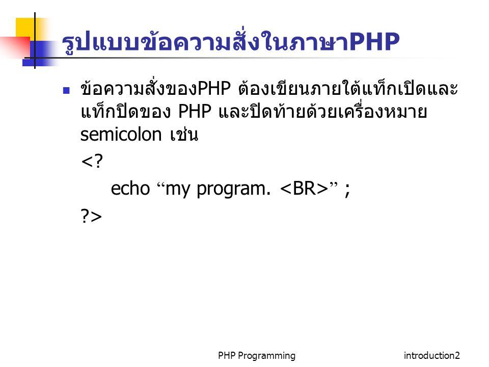 รูปแบบข้อความสั่งในภาษาPHP