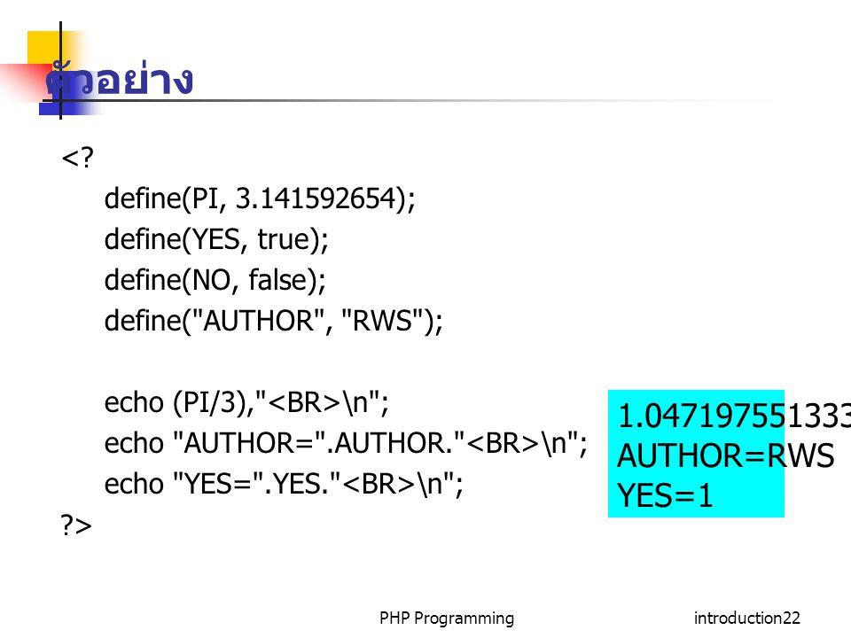 ตัวอย่าง 1.0471975513333 AUTHOR=RWS YES=1 <