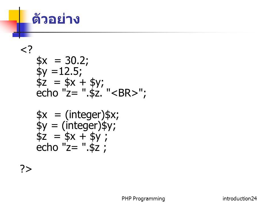 ตัวอย่าง < $x = 30.2; $y =12.5; $z = $x + $y;