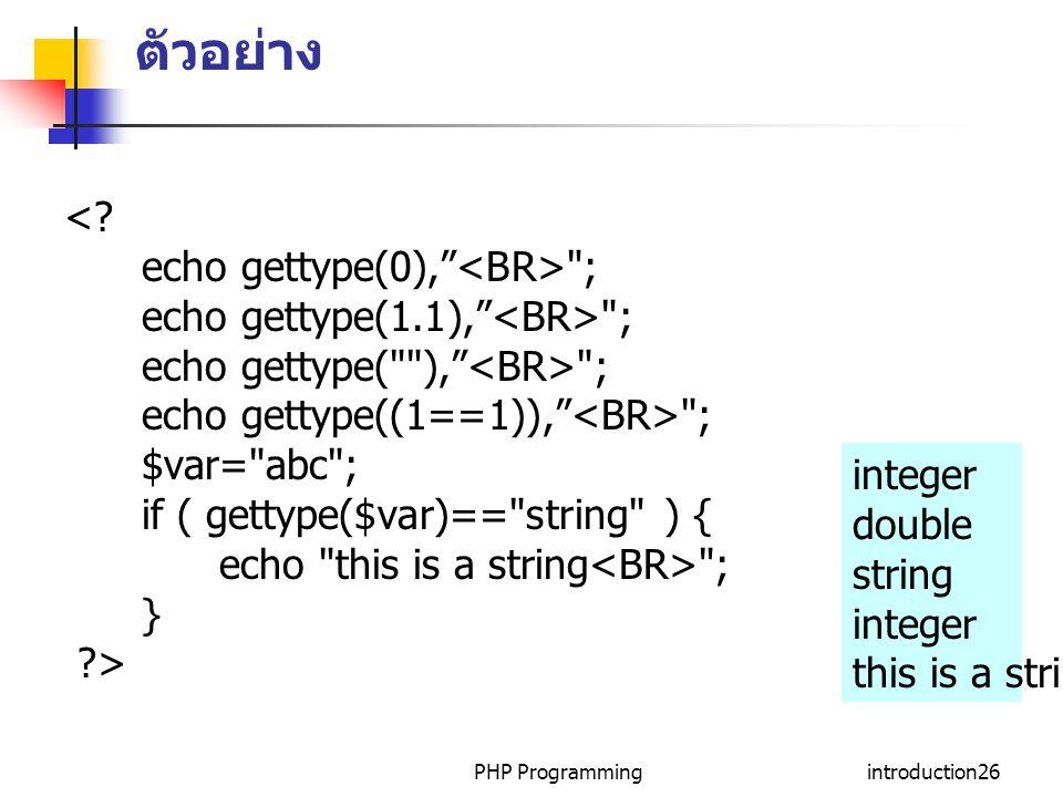 ตัวอย่าง < echo gettype(0), <BR> ;