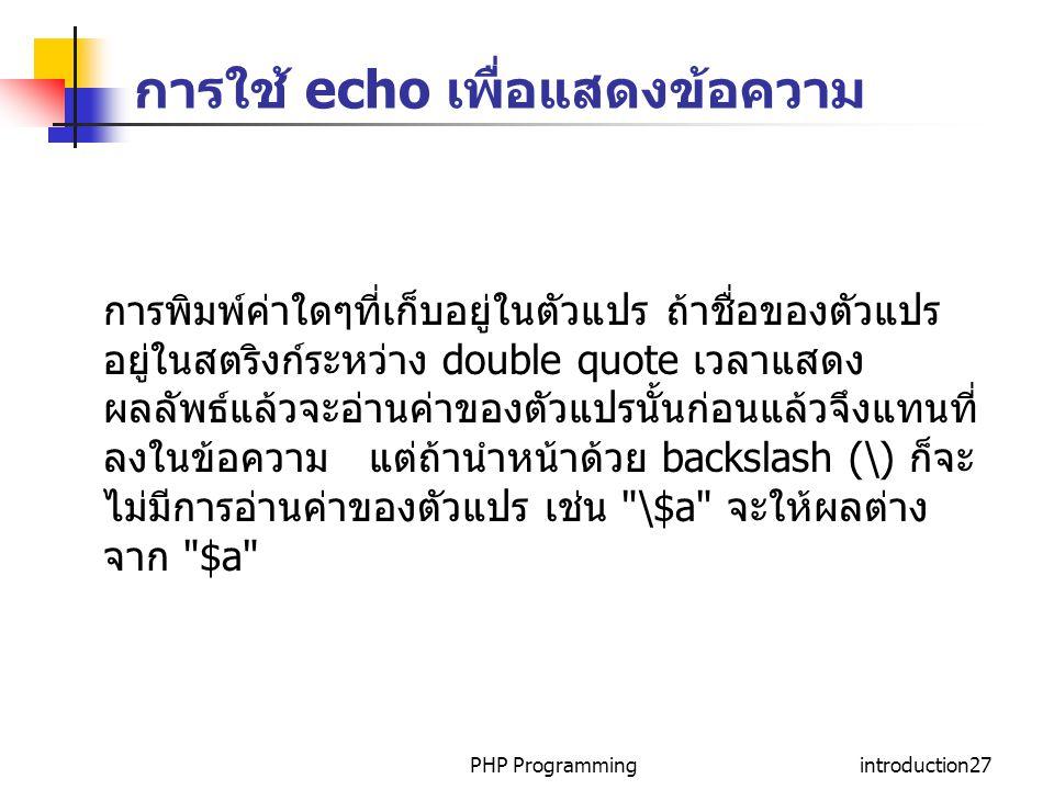 การใช้ echo เพื่อแสดงข้อความ