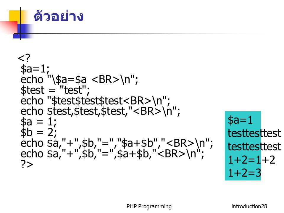 ตัวอย่าง < $a=1; echo \$a=$a <BR>\n ; $test = test ;