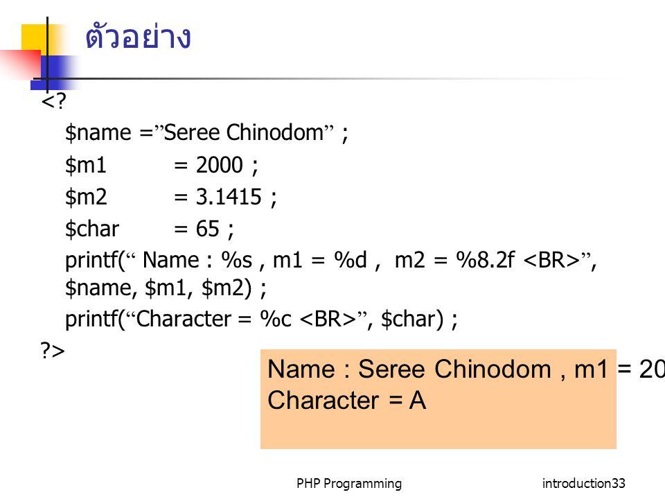 ตัวอย่าง Name : Seree Chinodom , m1 = 2000 , m2 = 3.14 Character = A
