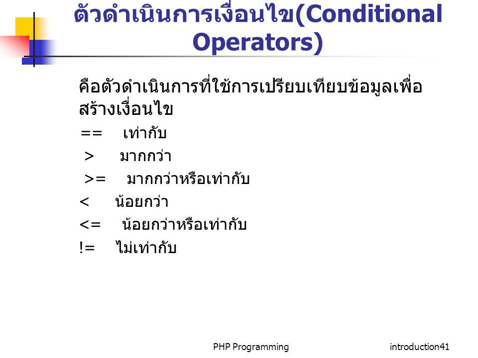 ตัวดำเนินการเงื่อนไข(Conditional Operators)
