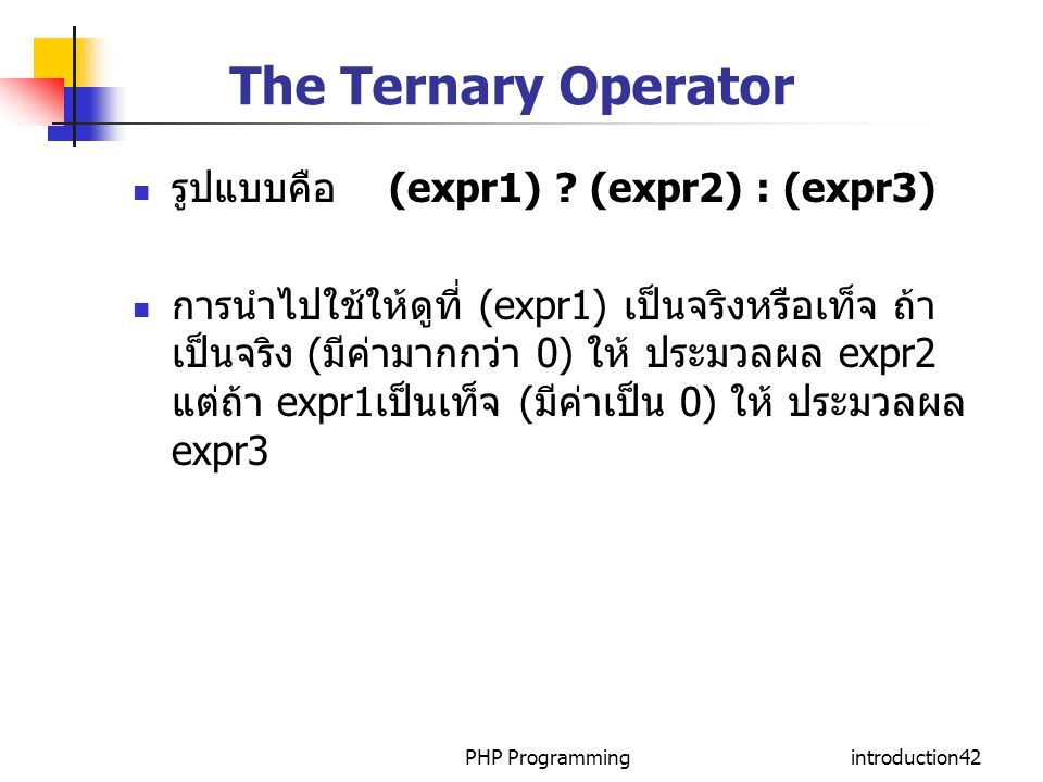 The Ternary Operator รูปแบบคือ (expr1) (expr2) : (expr3)