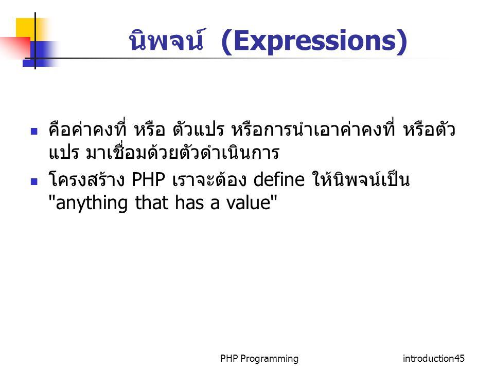 นิพจน์ (Expressions) คือค่าคงที่ หรือ ตัวแปร หรือการนำเอาค่าคงที่ หรือตัวแปร มาเชื่อมด้วยตัวดำเนินการ.