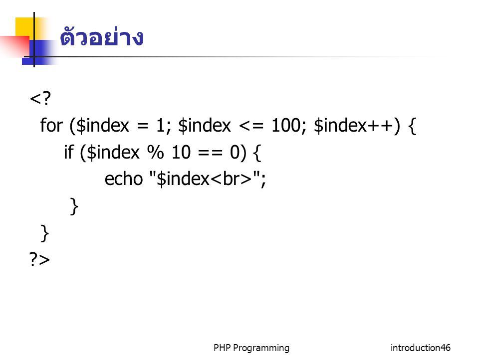 ตัวอย่าง < for ($index = 1; $index <= 100; $index++) {